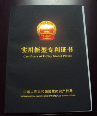 纵横锯专利证书