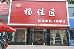 杨佳匠家具订制中心采用郑太电子开料锯