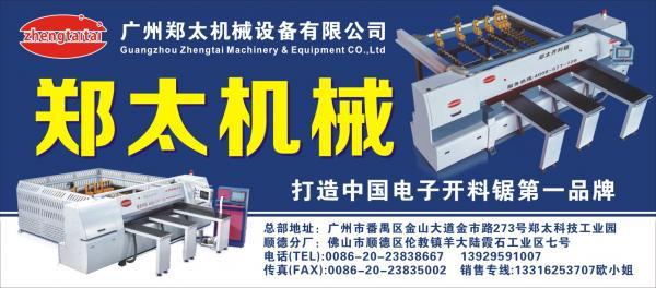 郑太机械与您相约2015年3月中国广州国际家具生产设备及配料展览会