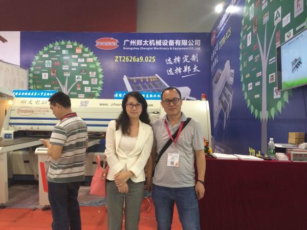 2015年广州国际家具生产设备及配料展览会圆满落幕