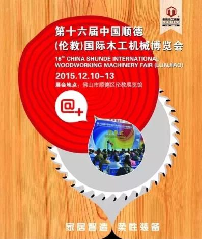郑太诚邀您参加第十六届中国顺德(伦教)国际木工机械博览会