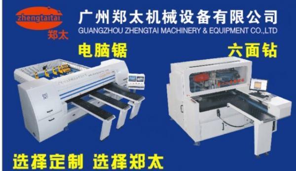 郑太机械与您相约2016年3月中国广州国际家具生产设备及配料展览会